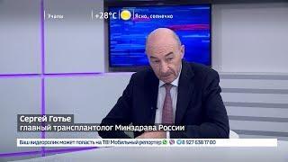 Главный трансплантолог России: «Донорство должно стать естественным процессом»
