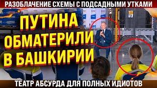 Путина обматерили в Башкирии! Показной цирк с подсадными утками позорно провалился!