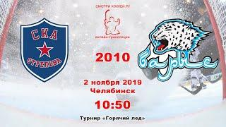 2010 СКА-Стрельна VS Барыс