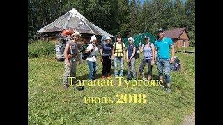 Путешествие Таганай Тургояк 2018