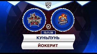 Куньлунь РС - Йокерит Прямой эфир КХЛ