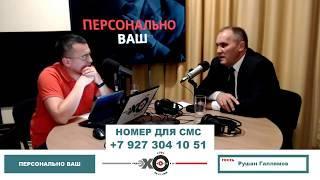 «Персонально Ваш» Рушан Галлямов. Радий Хабиров в качестве кандидата на пост главы республики