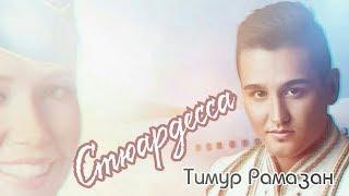 Тимур Рамазан-Стюардесса.  Timur Ramazan-Stewardess