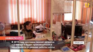 Новости UTV. Доставка пенсий в новогодние праздники