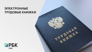 Почти 200 тыс. жителей РБ сохранили бумажный вариант трудовой книжки