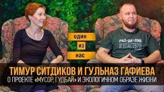 Один из нас. Тимур Ситдиков и Гульназ Гафиева о проекте «Мусор, гудбай» и экологичном образе жизни