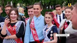 Новости UTV. Весенний бал - 2018 в Стерлитамаке!