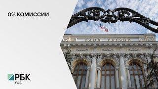 Центробанк вернул нулевые комиссии для банков в Системе быстрых платежей