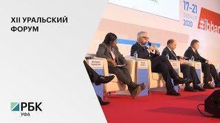 Вопросы информационной безопасности в финансовой сфере обсуждают участники XII Уральского форума