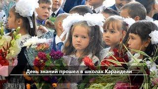 UTV. Новости севера Башкирии за 3 сентября (Бирск, Мишкино, Бураево, Краснохолмский, Караидель)