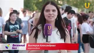 Весенний бал - 2019 в Стерлитамаке. Дневник №6.