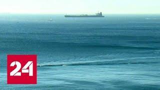 Против иранского танкера Adrian Darya 1 США ввели санкции - Россия 24