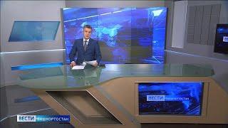 Вести-Башкортостан – 14.01.20
