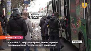 Новости UTV. Лицензирование пассажирского транспорта