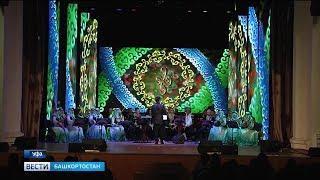 В Уфе отзвучал третий концерт в честь 80-летнего юбилея Башкирской филармонии