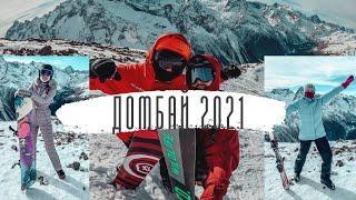 Домбай 2021.