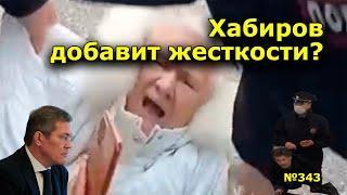 """""""Хабиров добавит жесткости?!"""" """"Открытая Политика"""". Выпуск - 343. Уфа. Башкирия."""