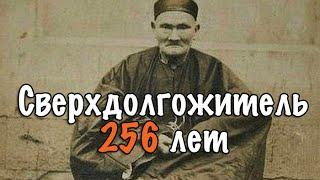 Ли Цинъюнь. 256 лет. Самый старый человек в мире. Li Ching-Yuen