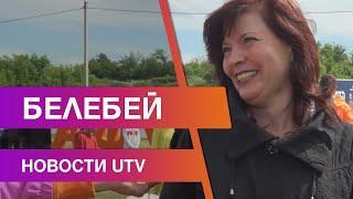 Новости Белебеевского района от 15.06.2021