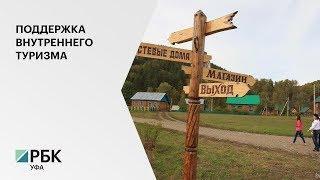 Башкортостан может получить федеральные субсидии на развитие внутреннего туризма