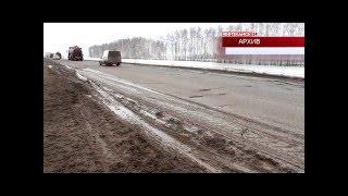 Трассу Нефтекамск-Дюртюли отремонтируют!