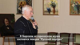 Новости севера Башкирии за 8 августа (Бирск, Мишкино, Бураево)