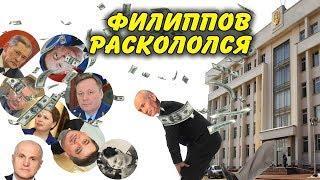 """""""Открытая Политика"""". Выпуск - 58. """"Филиппов раскололся""""."""