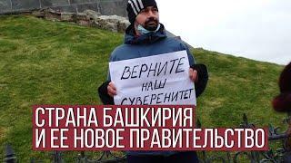 Страна Башкирия или влажные мечты националистов / Арслан Энн