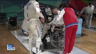 В Уфе проходит чемпионат страны по фехтованию на колясках