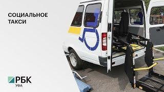 В Уфе с 1 июля заработает социальное такси