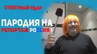 Владелец особняка в Германии сделал пародию на репортаж Россия 1   ПАРОДИЯ НА РЕПОРТАЖ РОССИЯ 1  