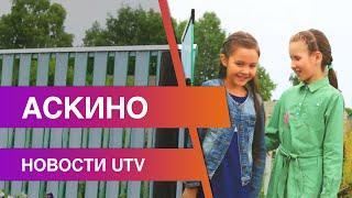Новости Аскинского района от 01.09.2020