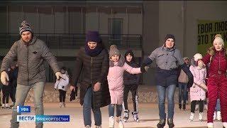 «Башкортостан 24» приглашает уфимцев встретить День студента на катке