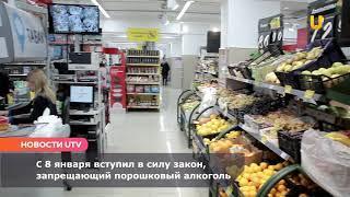 Новости UTV. С 8 января вступил в силу закон, запрещающий порошковый алкоголь