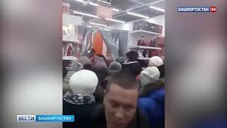 В одном из магазинов Башкирии покупатели устроили драку из-за стирального порошка