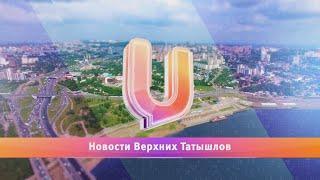 Новости Татышлинского района (карантин и дистанционное обучение)