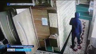 Обокравшего мечеть в Башкирии сняли камеры видеонаблюдения