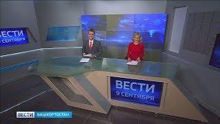 Вести-Башкортостан - 09.09.19