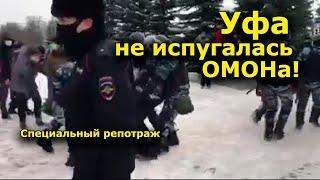 """""""Уфа не испугалась ОМОНа!"""" """"Открытая Политика"""". Специальный репортаж"""