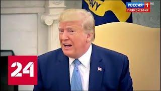 """""""Был бы стёрт с лица земли"""": Трамп заявил о возможности пoкoнчить с вoйной. 60 минут от 24.07.19"""