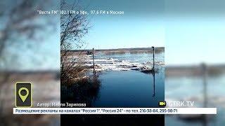 Из-за паводка ушел под воду мост, соединяющий Башкортостан с Татарстаном
