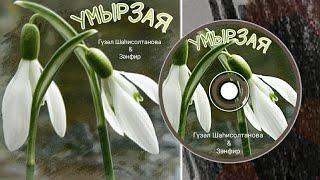 Гузель Шагисултанова & Зенфир-Умырзая/Подснежник/Snowdrop