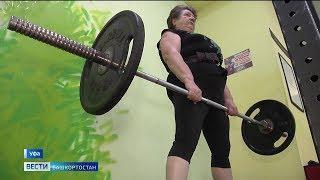Обладателем кубка России по пауэрлифтингу стала 62-летняя уфимка