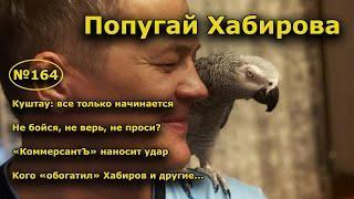 """""""Попугай Хабирова"""". """"Открытая Политика"""". Выпуск - 164"""