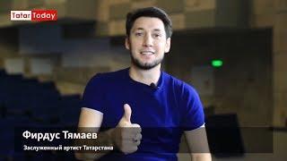 Фирдус Тямаев - Эксклюзивное интервью на русском языке