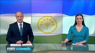 Вести-Башкортостан – 20.03.19