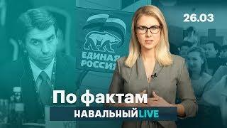 ???? Задержание Абызова. Лучшие люди в «Единой России». Смешные зарплаты врачей