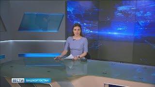 Вести-Башкортостан - 26.11.19