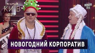 Новогодний корпоратив - от венецианского бала до крыжопольского сабантуя | Вечерний Киев 2017