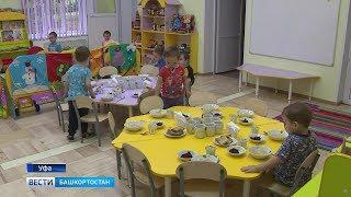 В Уфе меняют систему питания в детсадах и школах
